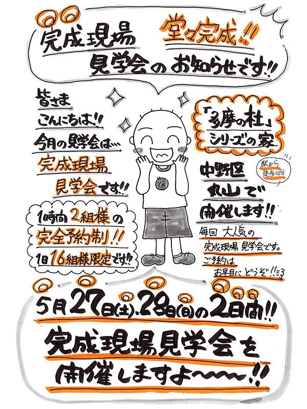暮らしを「タノシム家」大公開!【5/28 完成見学会】 in東京都中野区丸山