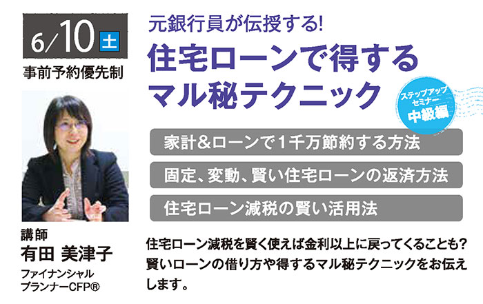 元銀行員が伝授する!住宅ローンで得するマル秘テクニック in駒沢公園ハウジングギャラリー