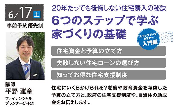 20年たっても後悔しない住宅購入の秘訣6つのステップで学ぶ家づくりの基礎 in駒沢公園ハウジングギャラリー