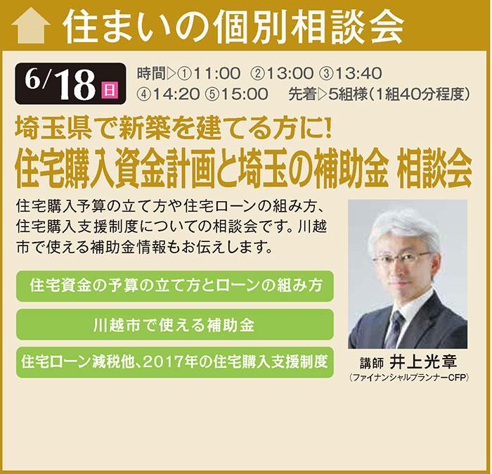 埼玉県で新築を建てる方に!住宅購入資金と地域の補助金相談会 in川越ハウジングギャラリー