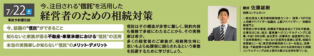 """今、注目される""""信託""""を活用した経営者のための相続対策 in駒沢公園ハウジングギャラリー"""
