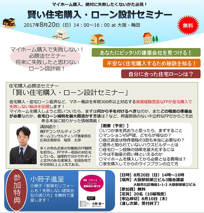 住宅購入必勝法セミナー 「賢い住宅購入・ローン設計セミナー」in大阪市