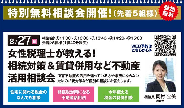 相続対策&賃貸併用など不動産活用相談会 in 環七・加平ハウジングギャラリー