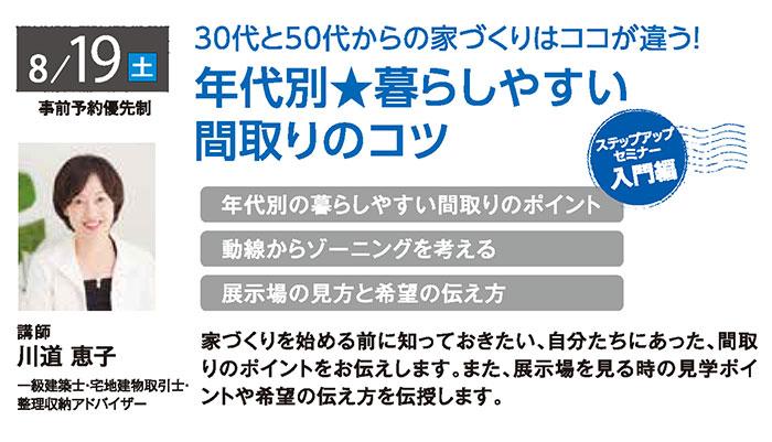 【入門編】30代と50代からの家づくりはココが違う!年代別★暮らしやすい間取りのコツ in駒沢公園ハウジングギャラリー