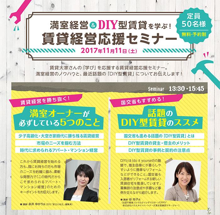 満室経営&DIY型賃貸を学ぶ!賃貸経営応援セミナー  in新宿NSビル