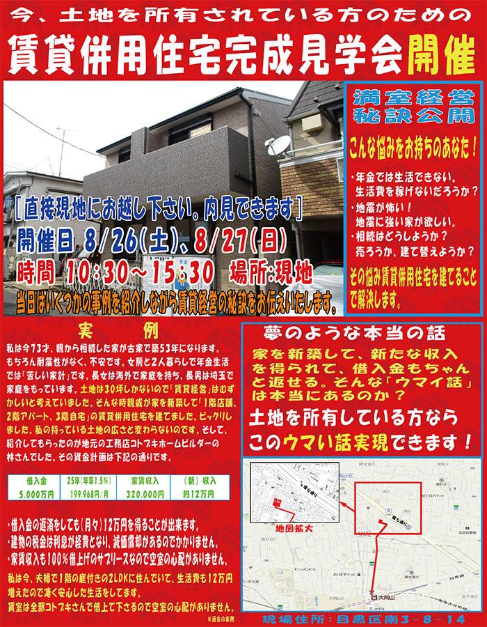 8/27 賃貸併用住宅完成見学会 in東京都目黒区