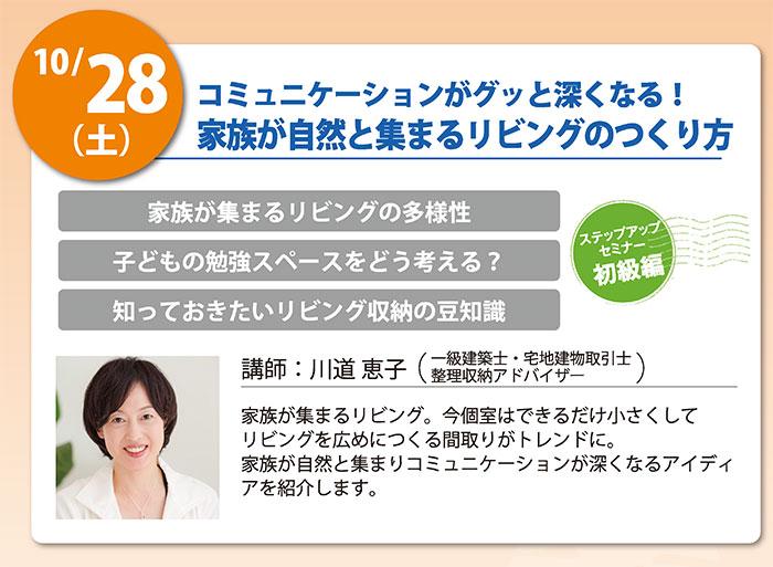 【初級編】コミュニケーションがグッと深くなる!家族が自然と集まるリビングのつくり方 in駒沢公園ハウジングギャラリー