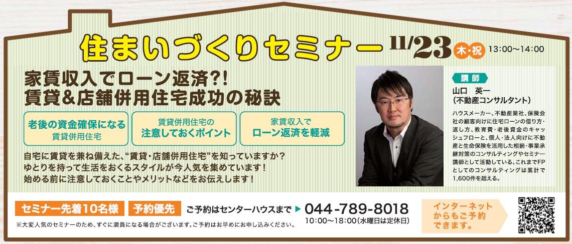 家賃収入でローン返済?! 賃貸&店舗併用住宅成功の秘訣 in新川崎