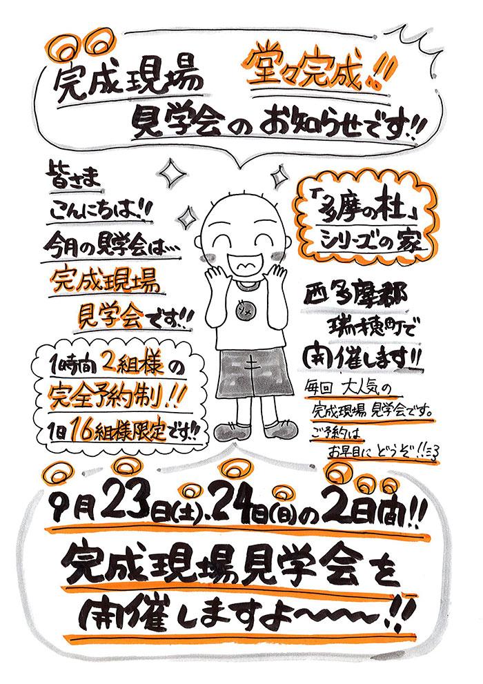 動線を考えた平屋住宅 大公開【9/24】!in東京都西多摩郡