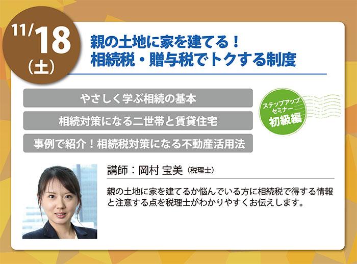 【初級】 親の土地に家を建てる! 相続税・贈与税でトクする制度 in 駒沢公園ハウジングギャラリー