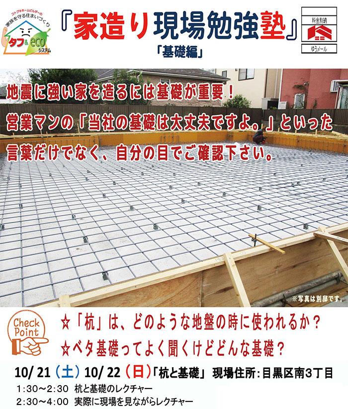 【10/22】「家造り現場勉強塾」基礎編 in目黒区