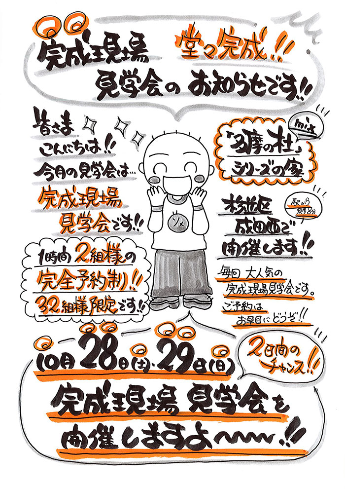「6人家族の暖かい家」完成見学会【10/28】!in東京都杉並区