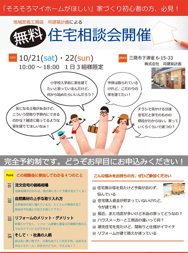 10/22(日)【司建築計画】住宅相談会 in東京都三鷹市