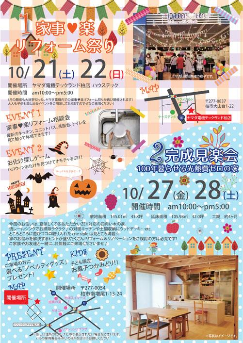 【10/27】完成見楽会 ~100年暮らせる光熱費ゼロの家~ in千葉県柏市