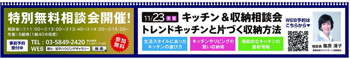 キッチン&収納相談会 トレンドキッチンと片づく収納方法 in 環七・加平ハウジングギャラリー