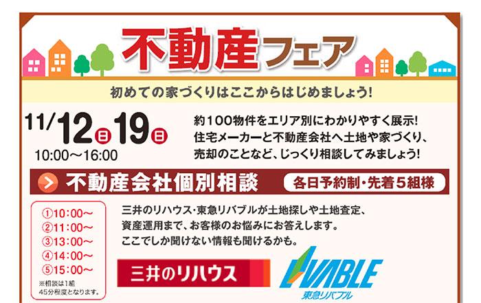 【11/19】不動産フェア個別相談会 in戸塚住宅公園