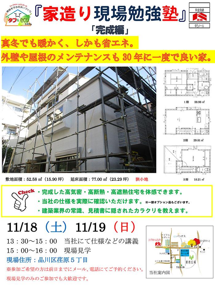 【11/18】「家造り現場勉強塾」完成編 in目黒区
