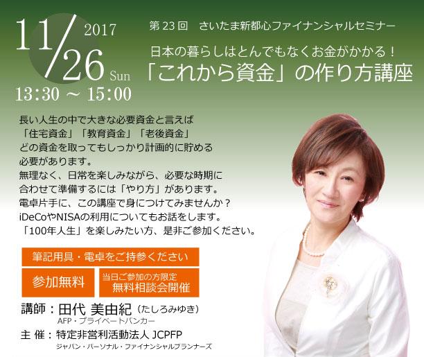 日本の暮らしはとんでもなくお金がかかる!「これから資金」の作り方講座