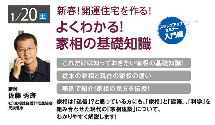 【入門】新春!開運住宅を作る! よくわかる!家相の基礎知識 in駒沢公園ハウジングギャラリー