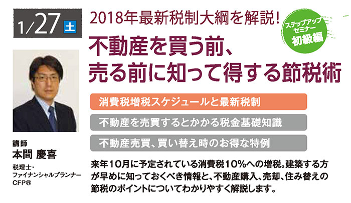 【初級】 2018年最新税制大綱を解説! 不動産を買う前、売る前に知って得する節税術 in 駒沢公園ハウジングギャラリー