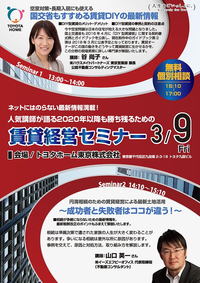 人気講師が語る2020年以降も勝ち残るための『賃貸経営』セミナー inトヨタ九段ビル