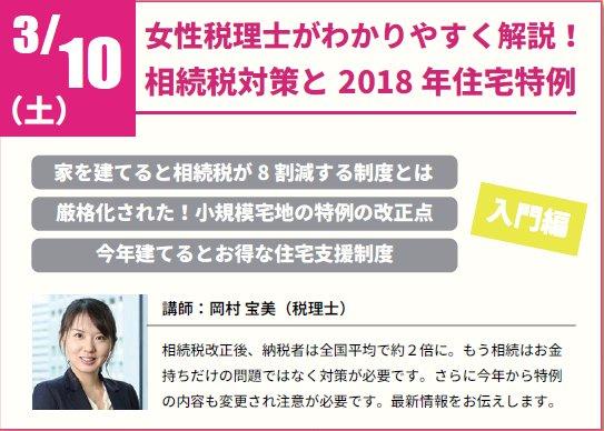 【入門】女性税理士がわかりやすく解説!相続税対策と2018年住宅特例 in 駒沢公園ハウジングギャラリー