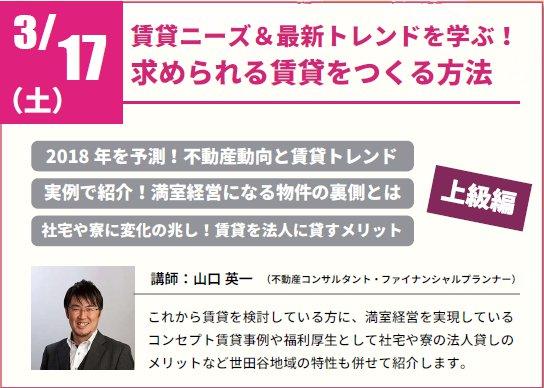 【上級】賃貸ニーズ&最新トレンドを学ぶ!求められる賃貸をつくる方法 in 駒沢公園ハウジングギャラリー