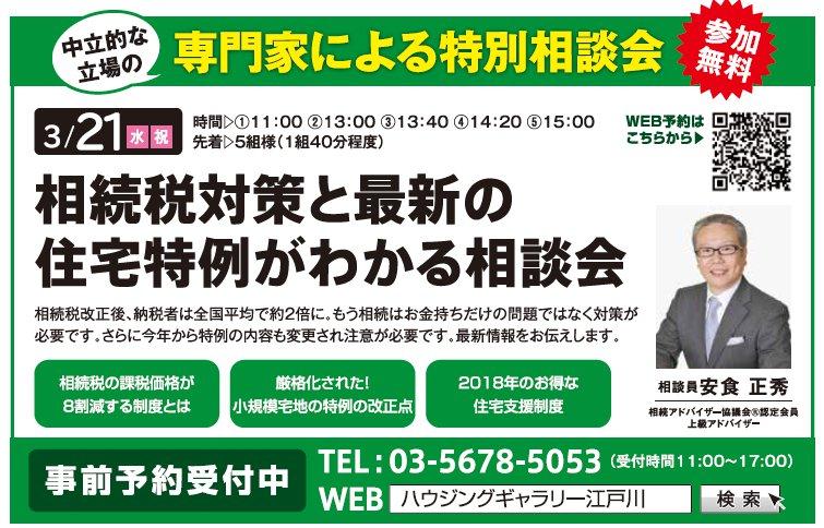 相続税対策と最新の住宅特例がわかる相談会 in ハウジングギャラリー江戸川