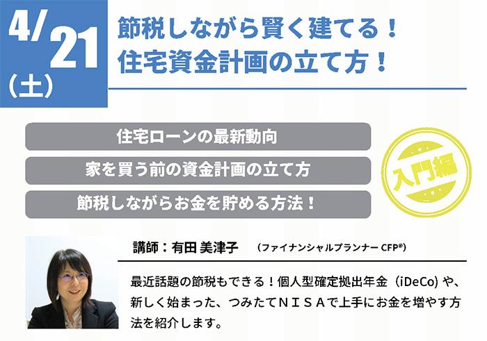 【入門】節税しながら賢く建てる! 住宅資金計画の立て方! in 駒沢公園ハウジングギャラリー