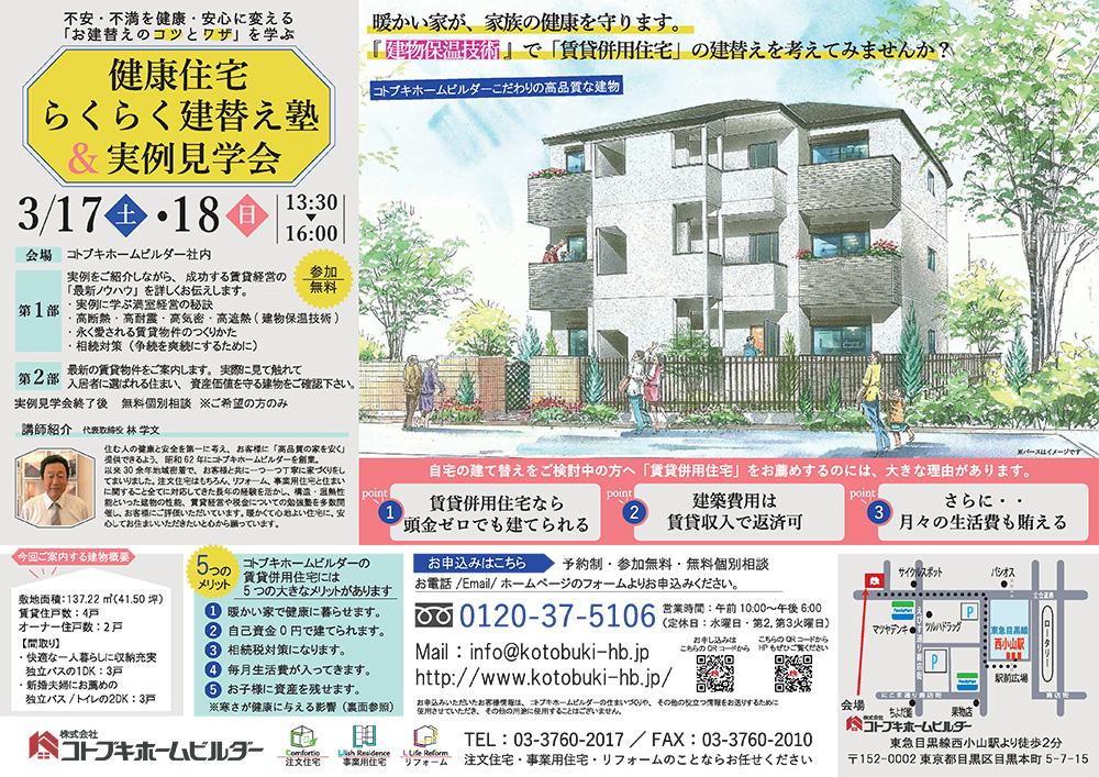 【3/18】健康住宅らくらく建替え塾&実例見学会 in目黒区