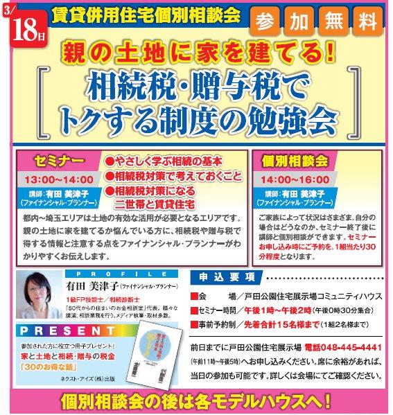 親の土地に家を建てる!相続税・贈与税でトクする制度の勉強会 in 戸田公園