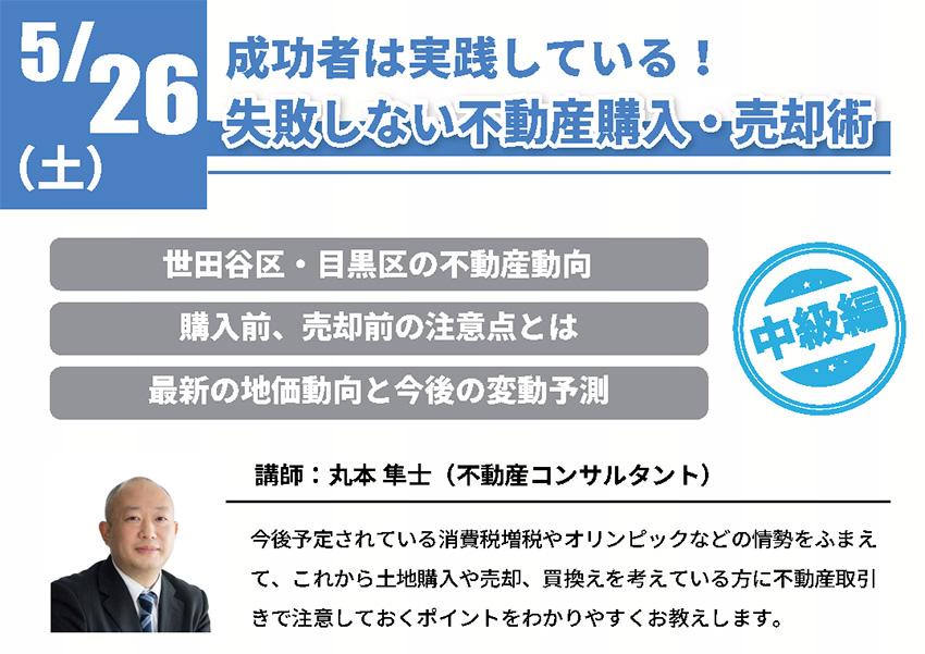 【中級】成功者は実践している!失敗しない不動産購入・売却術 in駒沢公園ハウジングギャラリー