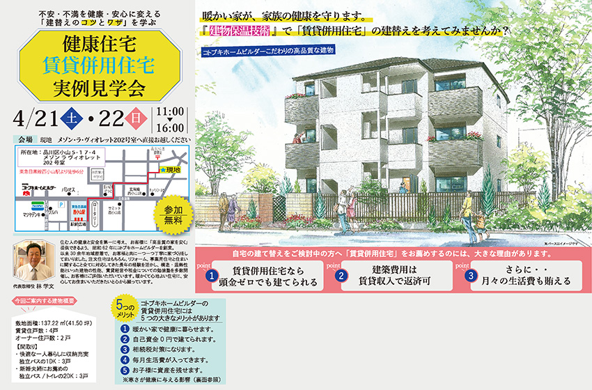 【4/21(土)】健康住宅 賃貸併用住宅 実例見学会 in品川