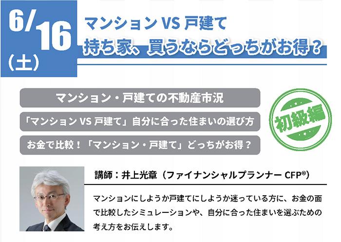 【初級編】マンションVS戸建て 持ち家、買うならどっちがお得? in駒沢公園ハウジングギャラリー