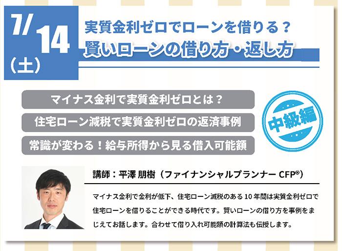 【中級編】 賢いローンの借り方・返し方 in 駒沢公園ハウジングギャラリー