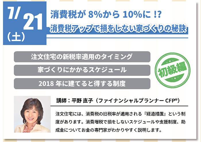 【初級編】 消費税アップで損をしない家づくりの秘訣 in 駒沢公園ハウジングギャラリー