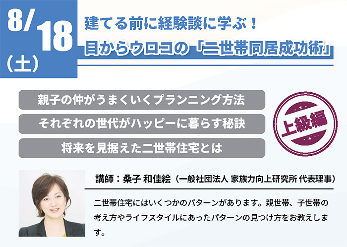 【上級編】 目からウロコの「二世帯同居成功術」 in 駒沢公園ハウジングギャラリー