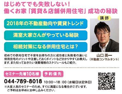 はじめてでも失敗しない! 働くお家「賃貸&店舗併用住宅」成功の秘訣 in 新川崎