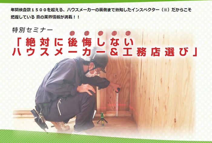 特別セミナー「絶対に後悔しないハウスメーカー&工務店選び」in神奈川県川崎市